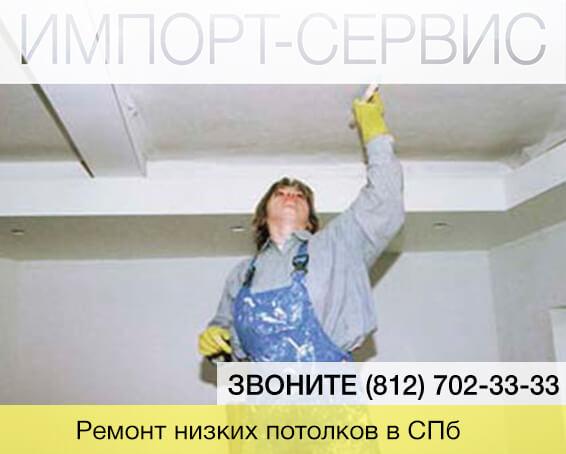 Ремонт низких потолков в Санкт-Петербурге