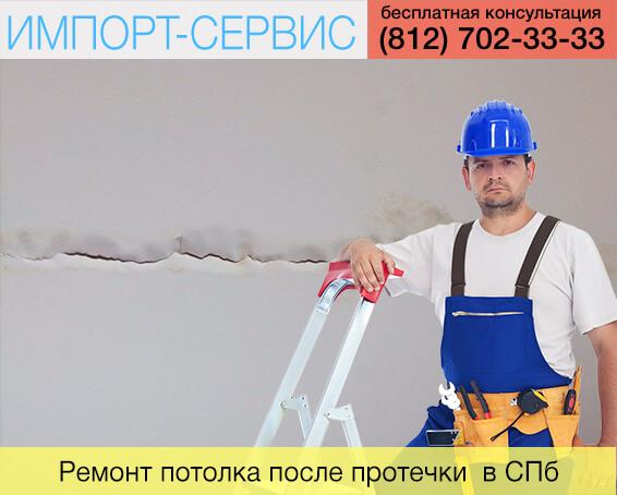 Ремонт потолка после протечки в Санкт-Петербурге