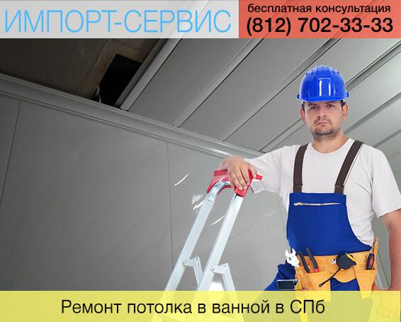 Ремонт потолка в ванной в Санкт-Петербурге