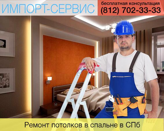 Ремонт потолков в спальне в Санкт-Петербурге