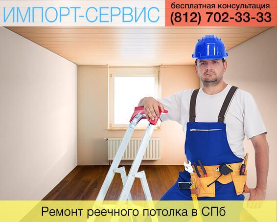 Ремонт реечного потолка в Санкт-Петербурге