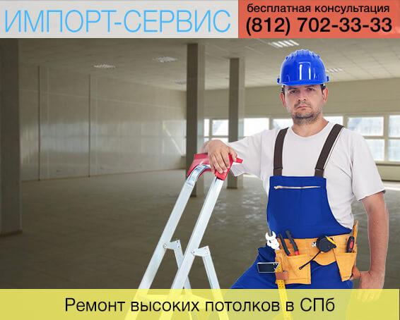 Ремонт высоких потолков в Санкт-Петербурге