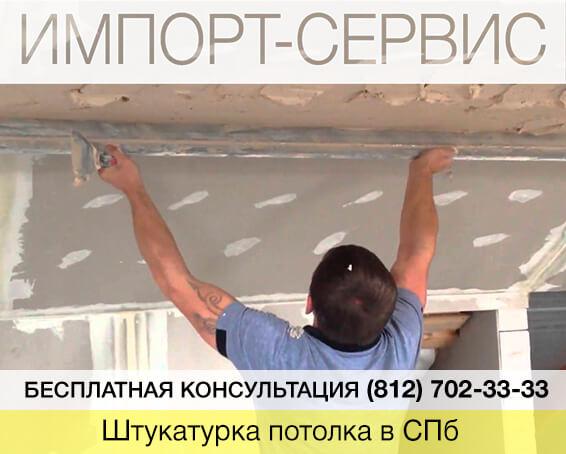 Штукатурка потолка в Санкт-Петербурге