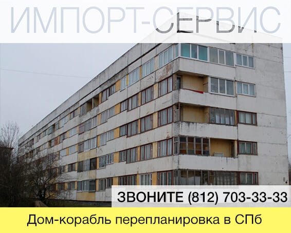 Дом-корабль перепланировка в Санкт - Петербурге