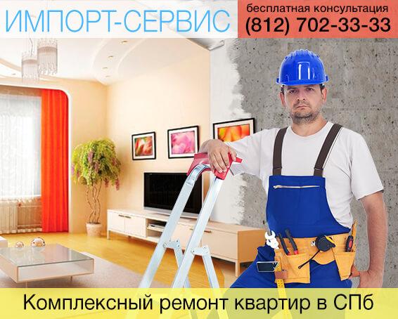Комплексный ремонт квартир в Санкт-Петербурге