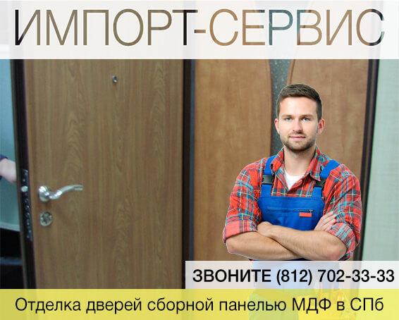 Отделка дверей сборной панелью МДФ в Санкт-Петербурге