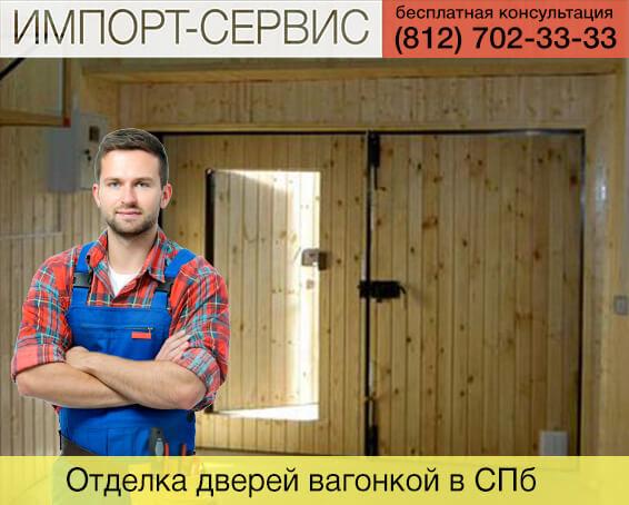 Отделка дверей вагонкой в Санкт-Петербурге