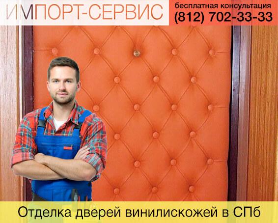 Отделка дверей винилискожей в Санкт-Петербурге
