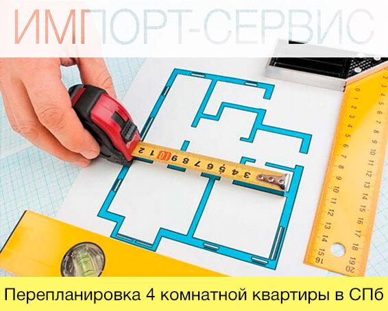 Перепланировка 4 комнатной квартиры в Санкт - Петербурге.