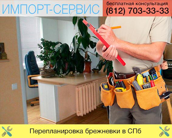 Перепланировка брежневки в Санкт-Петербурге