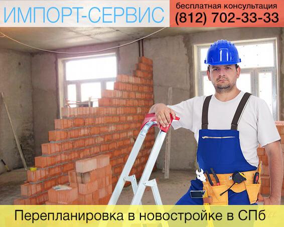 Перепланировка в новостройке в Санкт - Петербурге