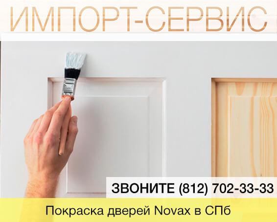Покраска дверей Novax в Санкт-Петербурге