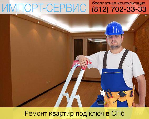 Ремонт квартир под ключ в Санкт - Петербурге