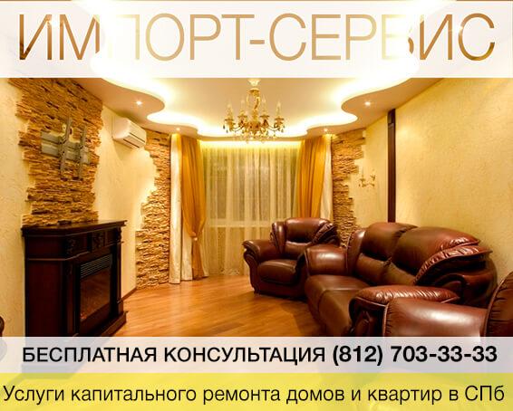 Услуги капитального ремонта домов и квартир в Санкт - Петербурге.