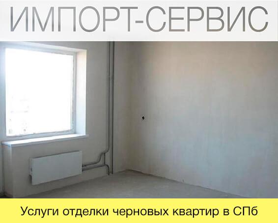 Услуги отделки черновых квартир в Санкт - Петербурге