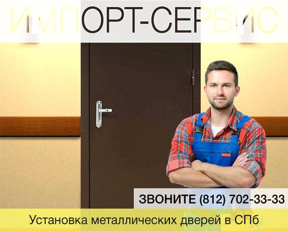 Установка металлических дверей в Санкт-Петербурге