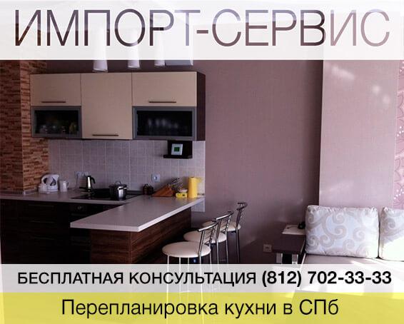 Перепланировка кухни под ключ в спб