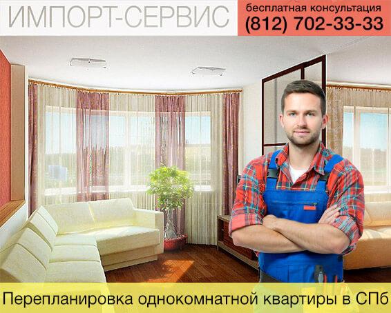 Перепланировка однокомнатной квартиры под ключ в спб