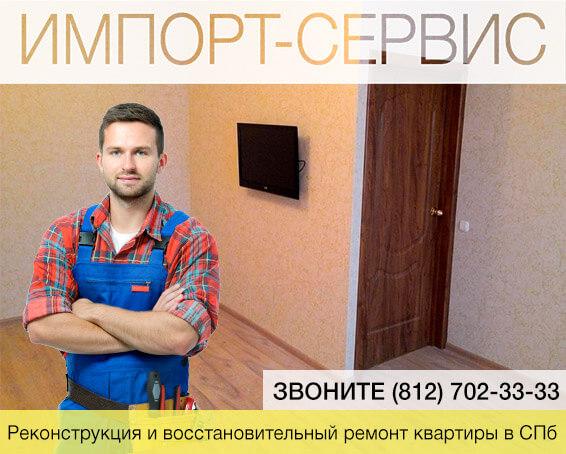 Реконструкция и восстановительный ремонт квартиры под ключ в спб