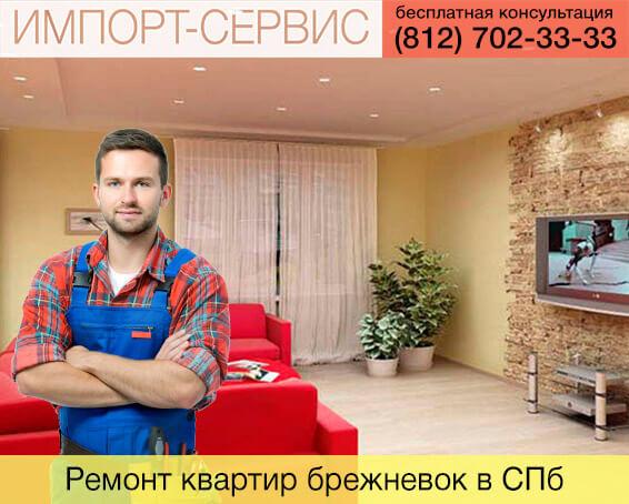 Ремонт квартир брежневок под ключ в спб