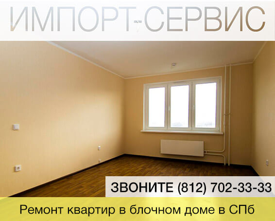 Ремонт квартир в блочном доме под ключ в спб