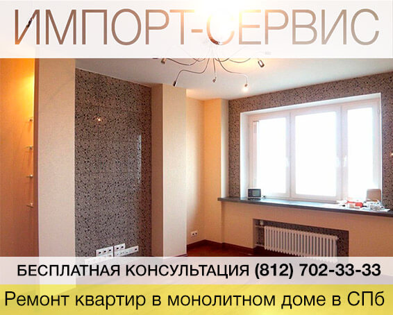 Ремонт квартир в монолитном доме под ключ в спб