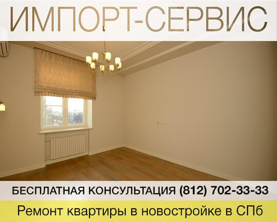 Ремонт квартиры в новостройке под ключ в спб