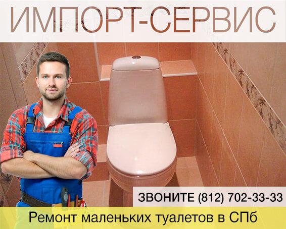 Ремонт маленьких туалетов под ключ в спб