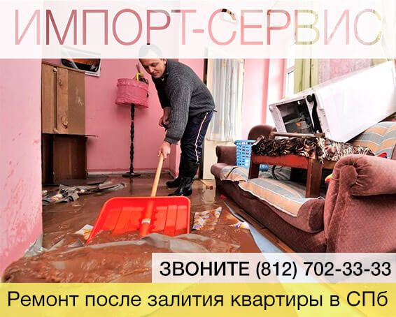 Ремонт после залития квартиры под ключ в спб