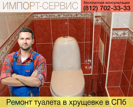 Ремонт туалета в хрущевке под ключ в спб