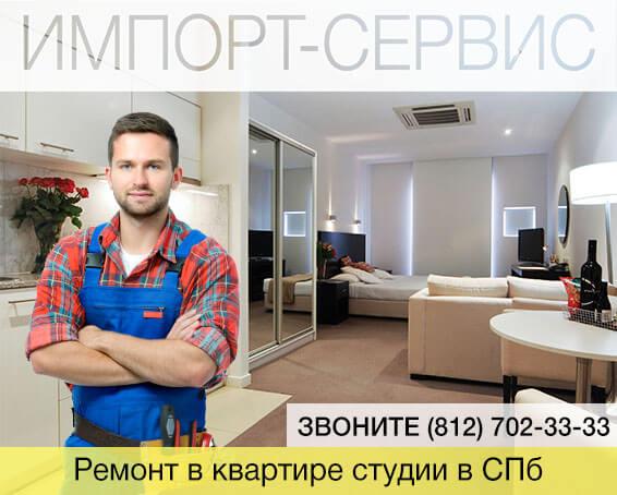 Ремонт в квартире студии в спб