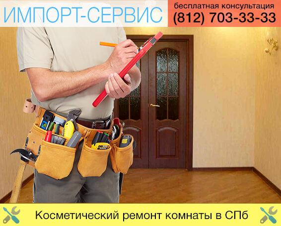Косметический ремонт комнаты в спб