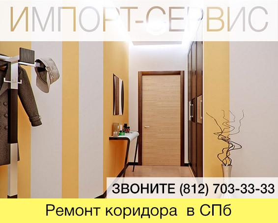 Ремонт коридора под ключ в спб