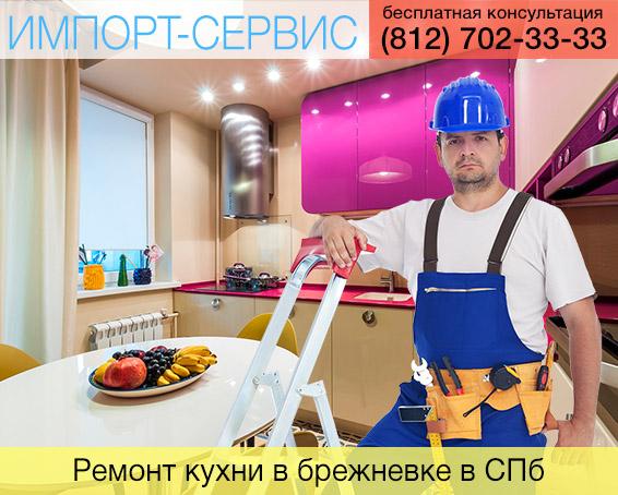 Ремонт кухни в брежневке под ключ в спб