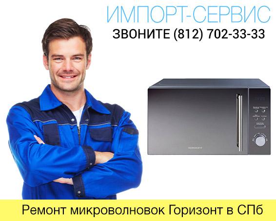 Ремонт микроволновок Горизонт в Санкт-Петербурге