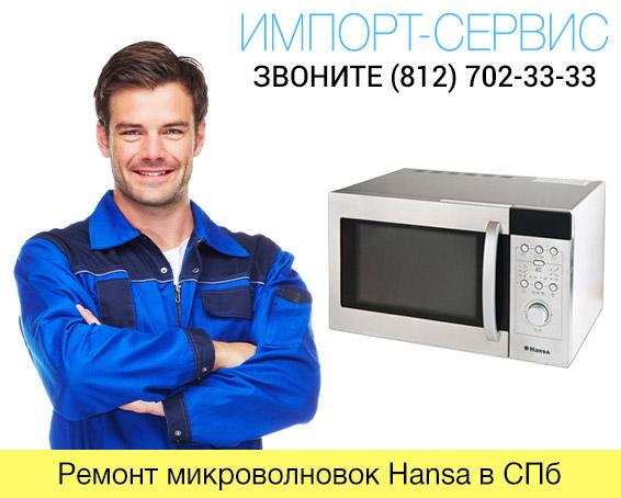 Ремонт микроволновок Hansa в Санкт-Петербурге