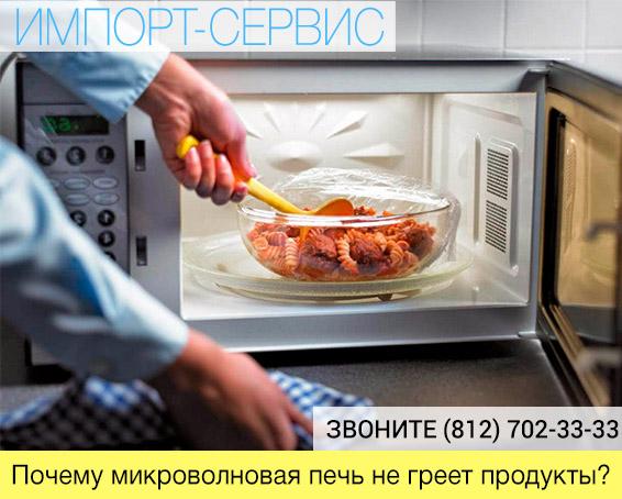 Почему микроволновая печь не греет продукты?