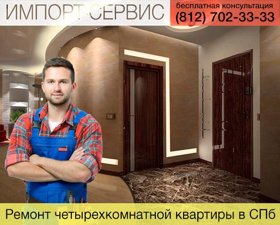 Ремонт четырехкомнатной квартиры под ключ в спб