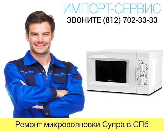 Ремонт микроволновок Супра в Санкт-Петербурге