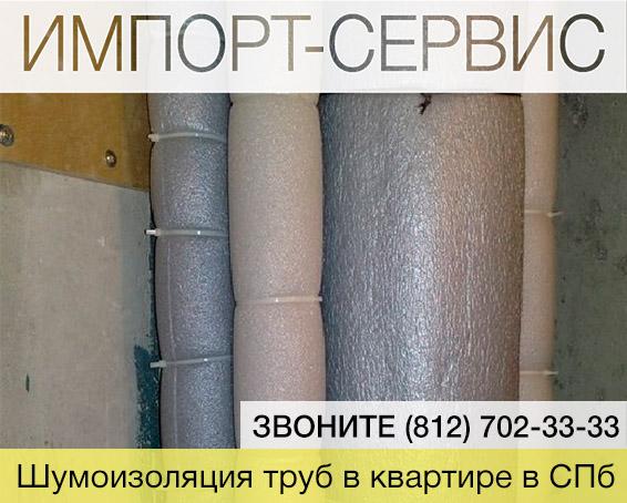 Шумоизоляция труб в квартире под ключ в спб